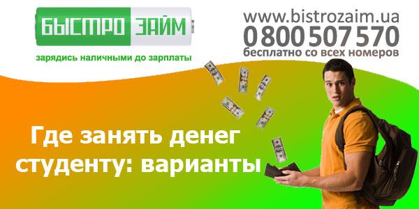 где занять денегкредит наличными онлайн череповец