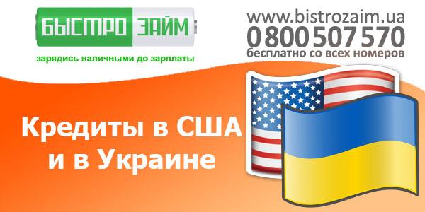 Быстро займ на год займ на карту мгновенно круглосуточно украина